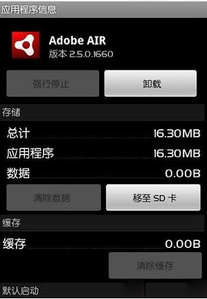 adobe air For Android v3.7.0.186 官方版