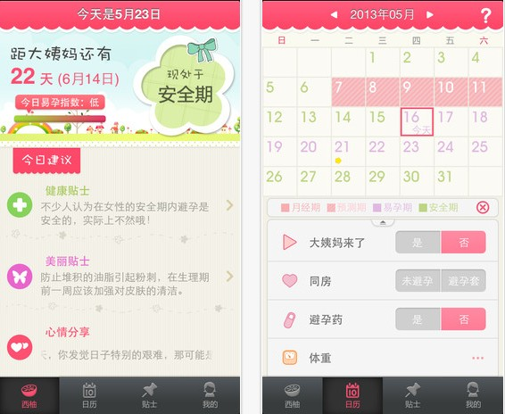 西柚 For Android 1.2.3 官方版