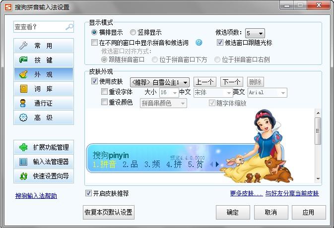 搜狗拼音�入法 9.1.0.2657 正式版