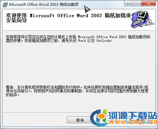 Microsoft Office Word 2003 稿纸加载项