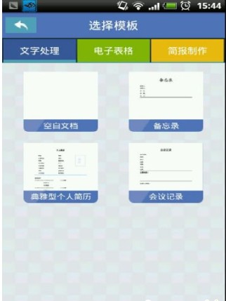 永中移动办公App Yozo Office For Android 1.0.1340.0 官方版