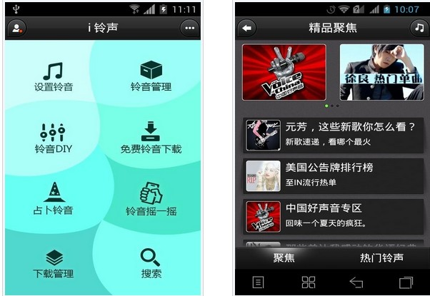 中国好声音i铃声 For Android 2.4.00 官方版
