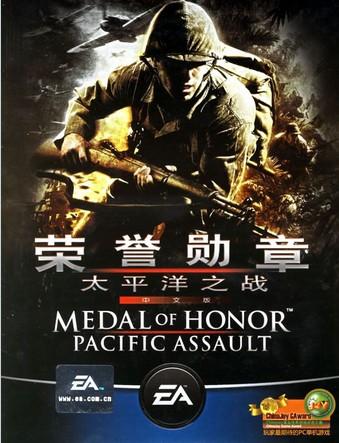 荣誉勋章血战太平洋pc版