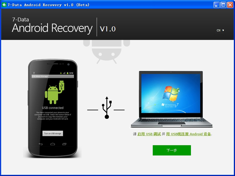 7-Data Android Recovery 1.0 beta 官方版 安卓数据恢复软件