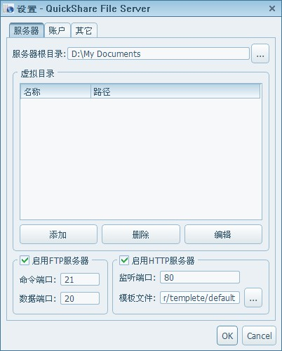 QuickShare File Server v1.2.6 官方版 FTP/HTTP文件共享服务器