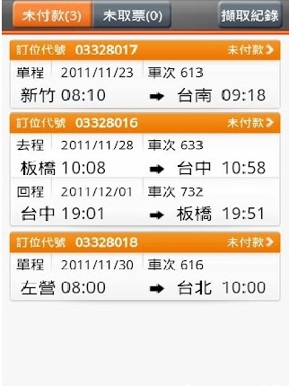 台湾高铁T Express for Android 1.2