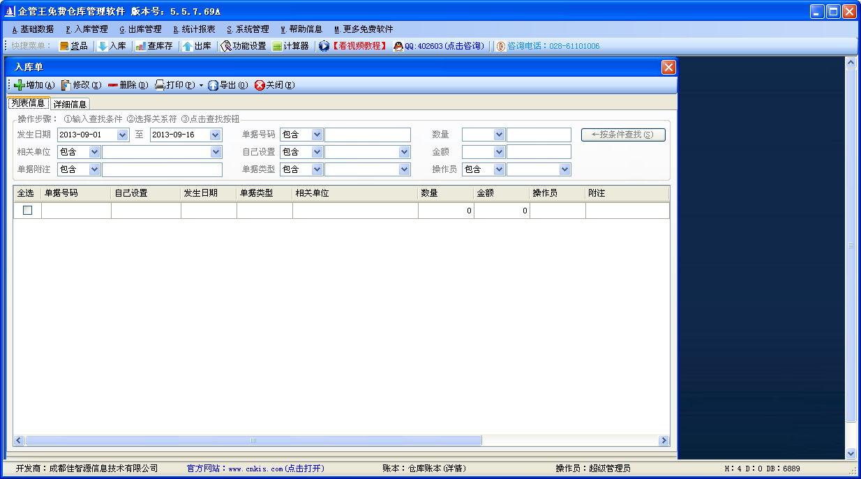 企管王仓库管理系统软件 5.5.7.69A 官方版