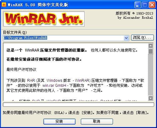 winrar烈火�h化版 v5.80.8 正式版_64位