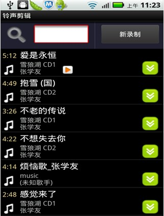 铃声编辑器 Ringtone Maker For Android 0.5.6