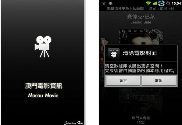 澳门电影资讯macau movie For Android 1.9