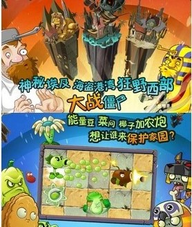 植物大战僵尸2Tencent社交版 Tencent.pvz_2 WC_Shipping_HD