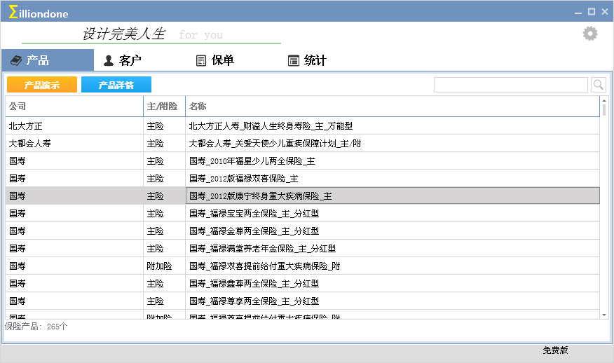 美联达保险展业软件 3.0 官方绿色版