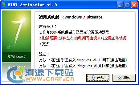 WIN7 Activation v1.7 绿色版 win7激活工具
