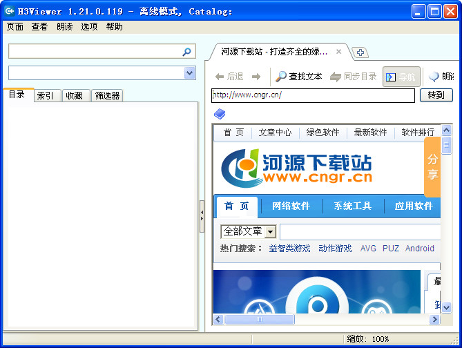H3Viewer v1.21.0.119 绿色版 Visual Studio 2010 帮助文件查看器