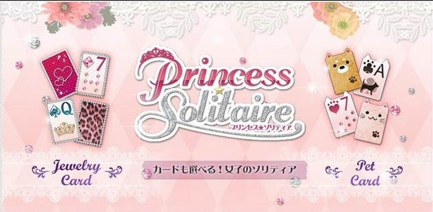 公主扑克牌Princess Solitaire