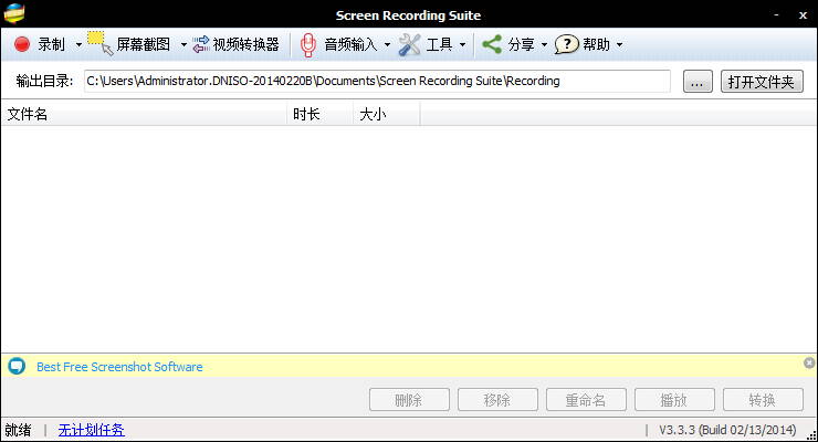 Apowersoft Screen Recording Suite(屏幕录像专家) 3.3.3 官方特别版