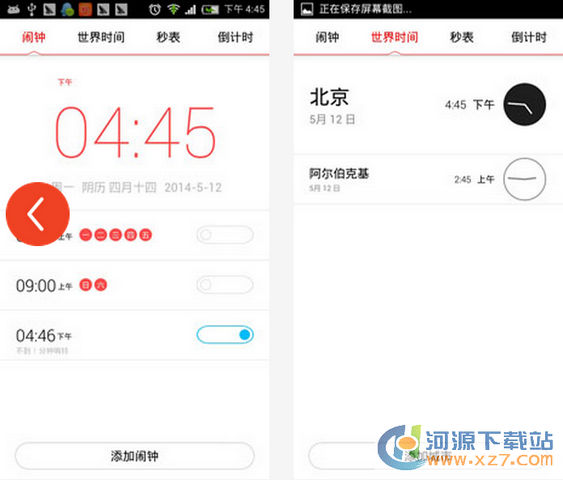 nubia时间管理 For Android 2.0.3