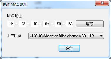 更改MAC地址(Change MAC Address) 2.8.0 官方特别版