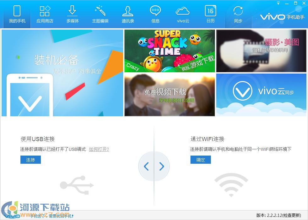 步步高vivo手机助手电脑版 v2.2.4.6 官方最新版