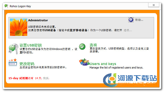 Rohos Logon Key V2.5 官方版 U盘加密工具