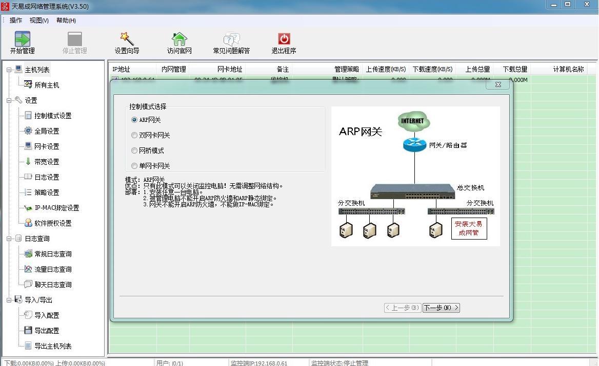 天易成网管软件 v5.71 官方正式版