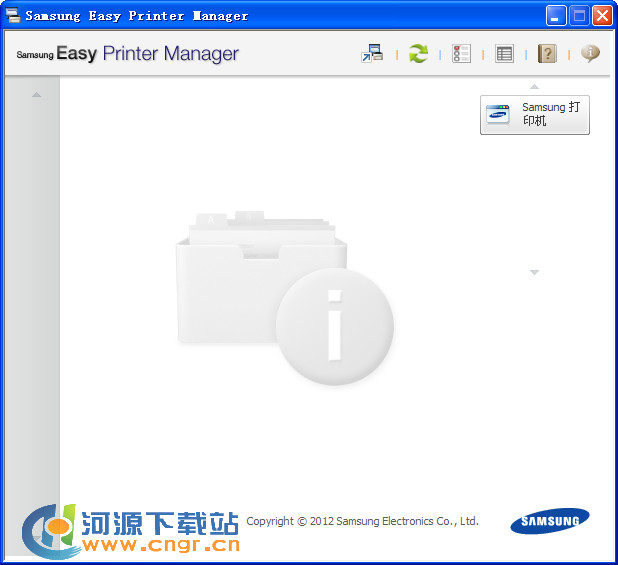 Samsung Easy Printer Manager v1.05.21.00 官方版 三星打印机管理工具