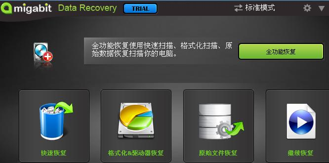 Amigabit Data Recovery Enterprise 2.0.1.0 官方特别版 sd卡修复工具