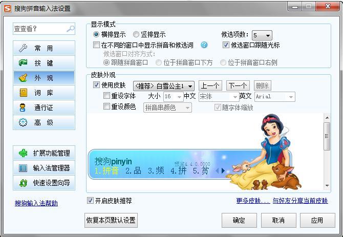 搜狗拼音输入法 7.9.0.7428 绿色正式版