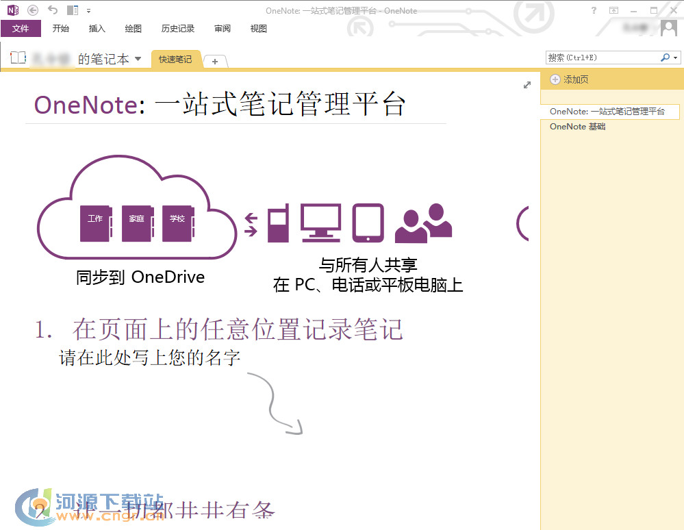 微软 Office OneNote 2013 15.0.4569官方版