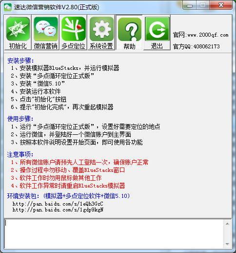 速达微信营销软件 2.8 绿色特别版