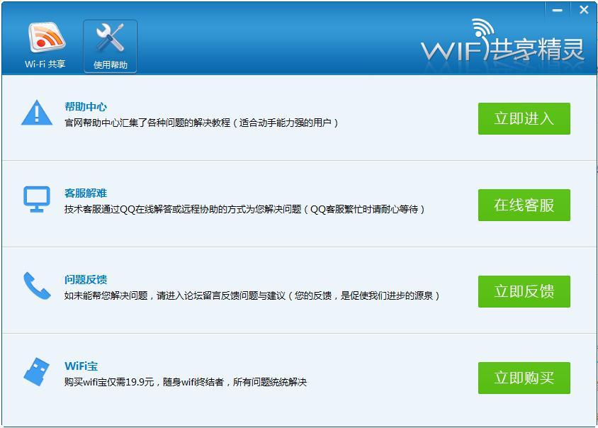 WIFI共享精灵 v5.0.1203 最新版