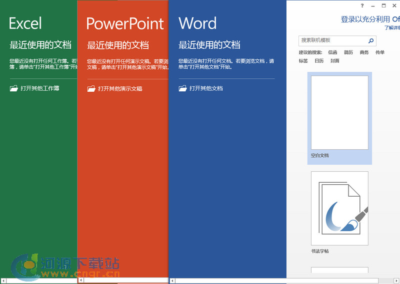 Microsoft Office 2013 Professional Plus VOL(Office 2013 专业版)X64位