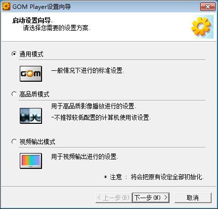 GOM Player(影音播放器) 2.3.35.5296 多语言官方最新版