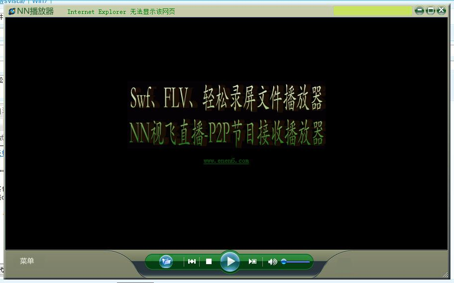NN播放器P2PPlayer1.44 官方绿色版 支持.avi、.swf、.flv、.mp4、.wmv播放