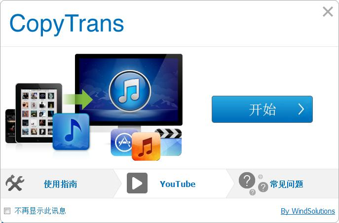 CopyTrans TuneSwift(iTunes同步工具) 4.861 多�Z言�G色版