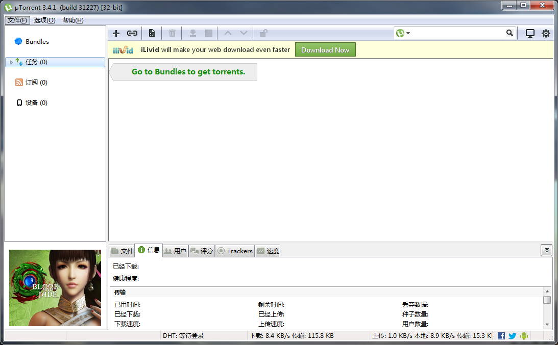 uTorrent(BT客户端) 3.5.3.44428 官方最新版