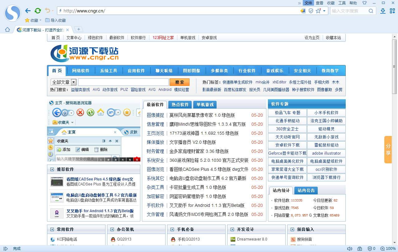 搜狗高速�g�[器��X版 8.5.7.29587 �G色安�b版
