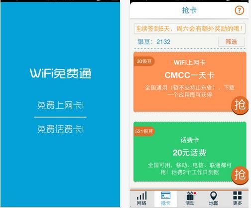 WiFi免费通 for Android 3.7.7