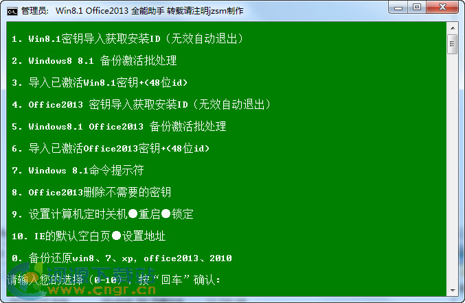 Win8.1 Office2013 全能助手 v1.0 绿色版