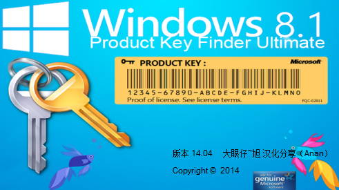 Windows 8.1 Product Key Finder Ultimate 14.04.1 官方�h化版 win8正版序列�
