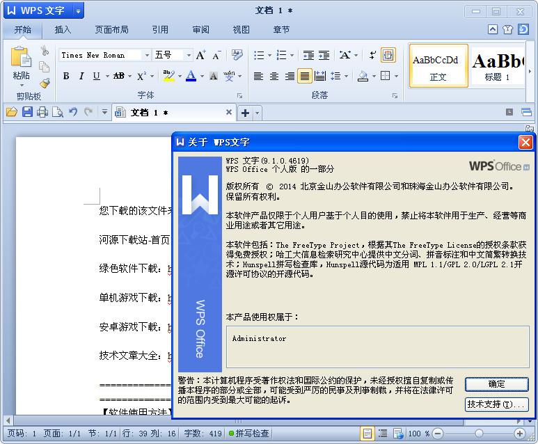WPS Office 2013 9.1.0.4883 个人版睿派克roustar31纯净优化版