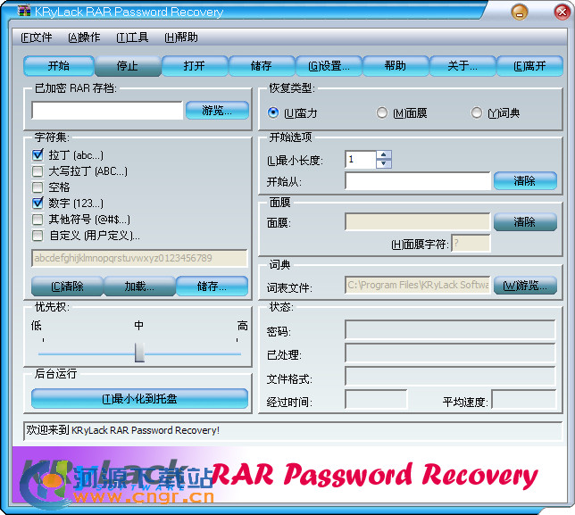KRyLack RAR Password Recovery v3.53.66 官方中文特别版 rar密码破解