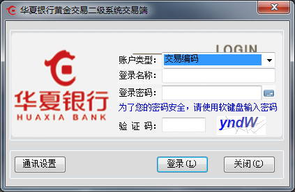 华夏银行黄金交易二级系统交易端 1.0.6 官方版