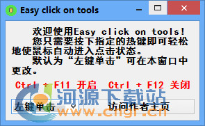 Easy click on tools v1.0.0.1 �G色版 �易鼠�诉B�c器