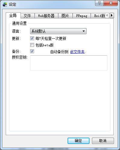 pano2vr全景图制作软件