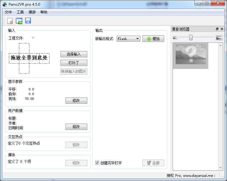 Pano2vr(全景图像制作软件) 4.5.0 简体中文绿色特别版