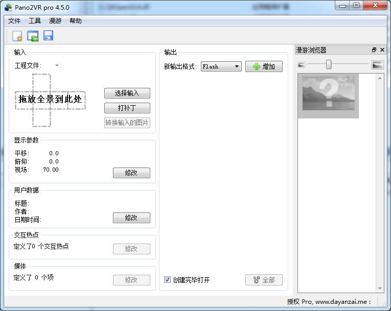 Pano2vr(全景图像制作App) 4.5.0 简体中文绿色特别版