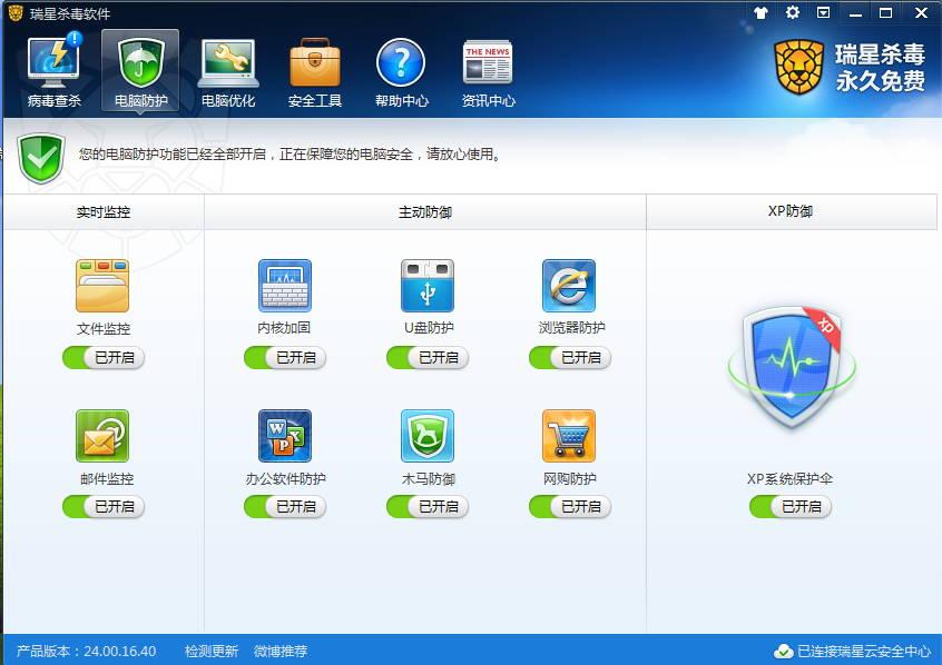 瑞星杀毒软件V17 25.00.01.01 官方版