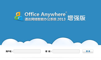 office anywhere(通达oa办公)