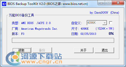 BIOS Backup ToolKit V2.0 �G色版 bios�浞莨ぞ�